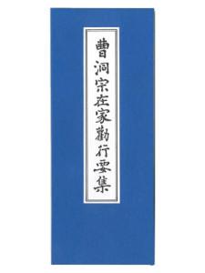 経本 曹洞宗