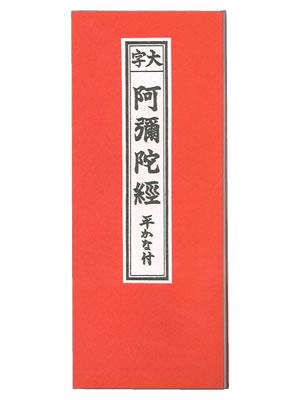 経本 阿弥陀経