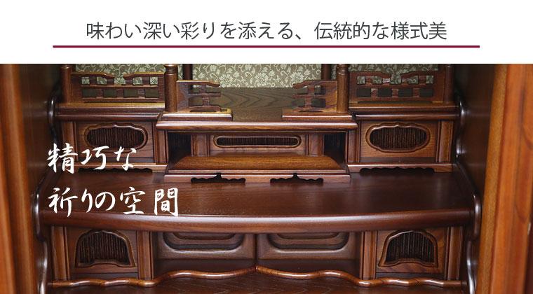 【唐木仏壇・上置 】北海 欅 18号