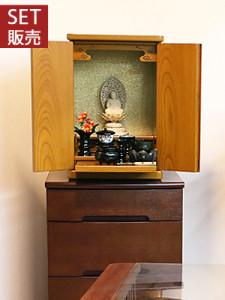 豆仏 欅調 14号 (セット) 【モダンミニ仏壇】