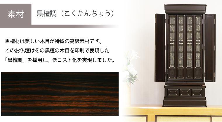 香明 黒檀調 42×16号