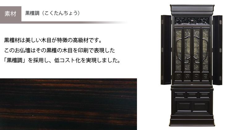 天界 黒檀調 53×18号