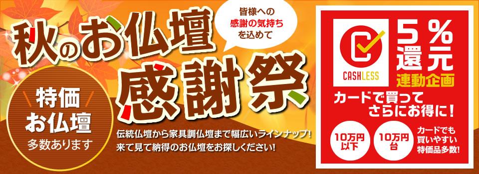 秋のお仏壇感謝祭開催!