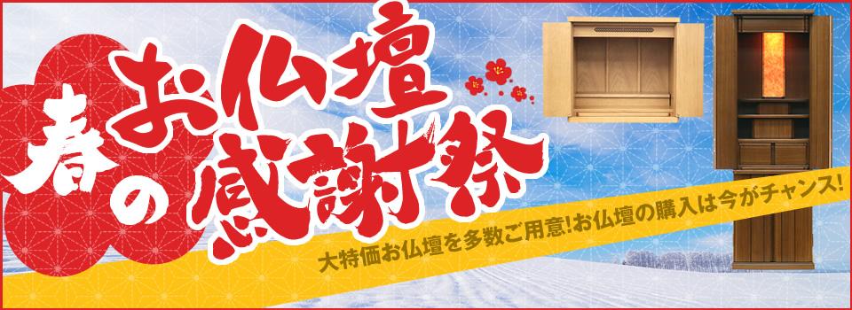 春のお仏壇感謝祭