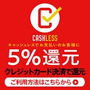 三善堂はキャッシュレス5%還元対象店舗です。